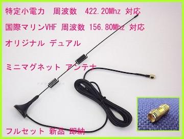 国際マリンVHF 周波数用 ミニマグネット アンテナ SMAP & J 型
