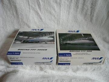 モデルプレーン「NH50067 NH50003セット」C1