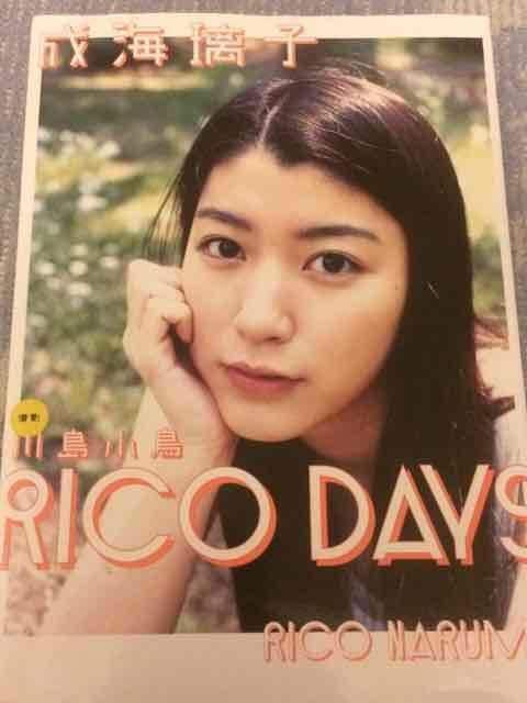 激安!超レア!☆成海璃子/写真集(RICO DAYS)☆初版☆美品☆  < タレントグッズの