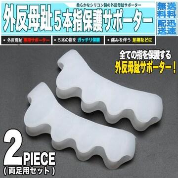 外反母趾 矯正サポーター 5本指対応 2個セット
