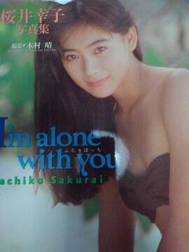 桜井幸子写真集  Im alone with you