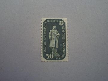 【未使用】1946年 郵便創始75年記念 30銭 1枚