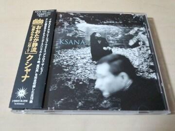 dido CD「クシャナKSANA」(おおたか静流,加藤みちあき)廃盤●