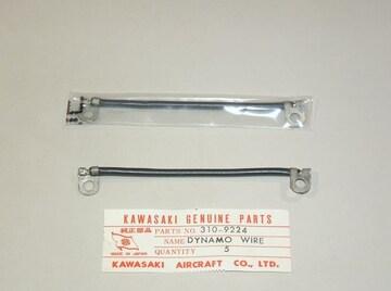 カワサキ B8 B1 B11 F3 ダイナモ・リードワイヤー 絶版新品