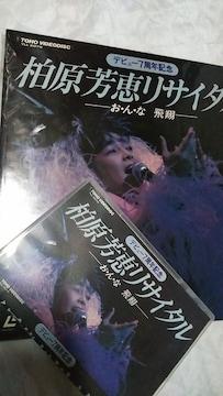 LD-デビュー7周年記念 柏原芳恵リサイタル'86 -お・ん・な 飛翔-