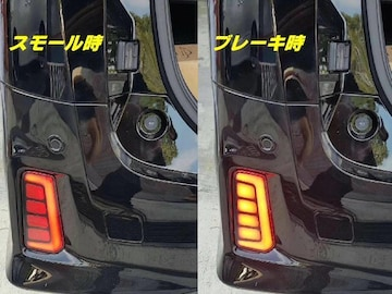 LEDファイバーリフレクター/30系ヴェルファイア/アルファード用