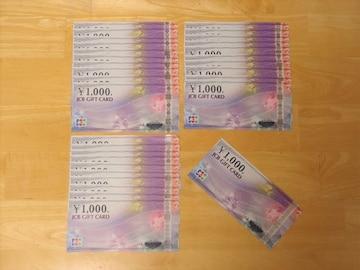 モバペイ各種支払可 JCBギフトカード 31000円分