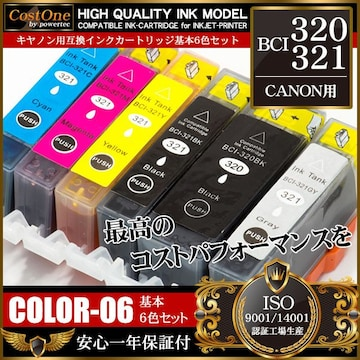 ■互換インク BCI-321+320/6MP  【6個組】