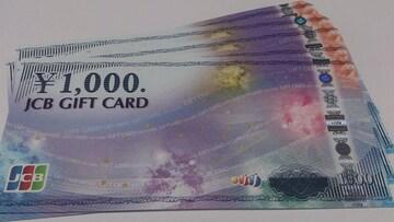 JCBギフトカード5千円分★切手印紙テレカ支払い可