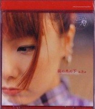 aiko★桜の木の下★10th Anniversary復刻盤★未開封