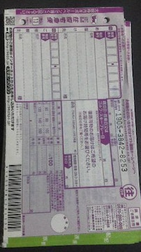 ヤマト運輸、クロネコ、往復宅急便発送用伝票5枚