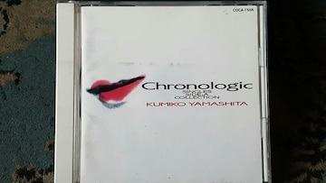 山下久美子 Chronologic ベスト
