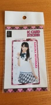 HKT48☆宮脇咲良 ICカードステッカー (未使用) AKB48