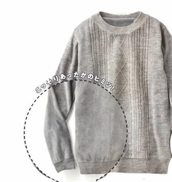 起毛ボア裏地ドッキング〓薄見えニットセーター(L)グレー新品〓
