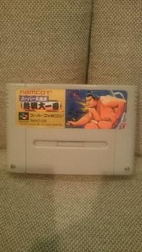 中古 スーパーファミコン スーパー大相撲 熱戦大一番 1992