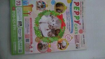 猫の本、PEPPY