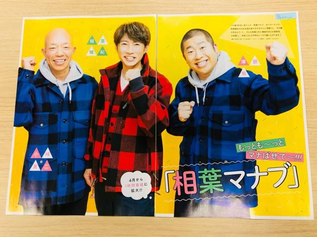 嵐 3/31 TV navi SMILE&ガイド&テレビジョン・3/27 ガイドPLUS切り抜き < タレントグッズの