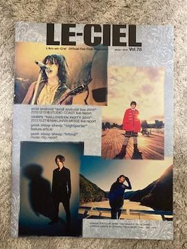 L'Arc〜en〜Cielラルク会報LE-CIEL(vol.78)