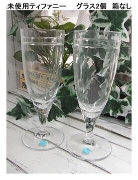 ★正規未使用品ティファニー グラス 2個 箱なし