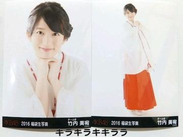 竹内美宥*チームB2016年★福袋/AKB48[生写真]*2枚セット*