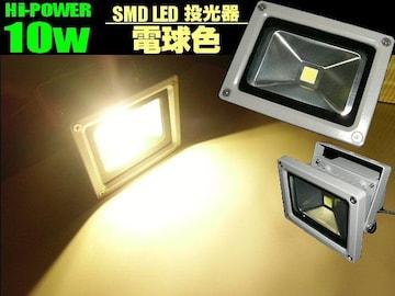 12v24v用/LED投光器(水銀灯換算100w級)/電球色 ウォームホワイト