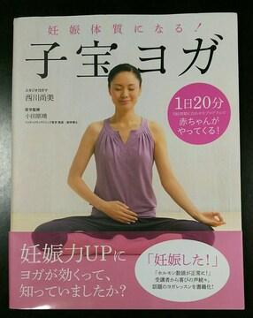 子宝ヨガ*BOOK*本
