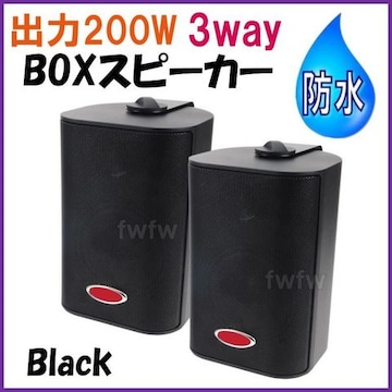 防水 BOX スピーカー 4インチ 3way 200W 黒色 2個 セット