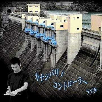ラプタ カナシバリノ コントローラー 日本語ラップ