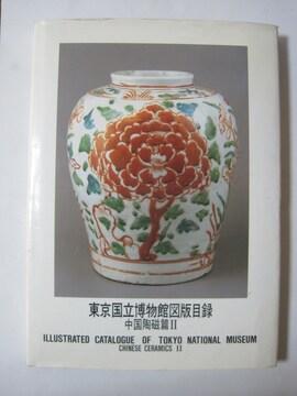 東京国立博物館図版目録〈中国陶磁編 2〉 東京国立博物館 (編集)