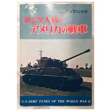 ★航空ファン別冊★第二次大戦のアメリカの戦車★1969年発行