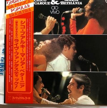 LPレコード、シコ・ブアルキ〜マリア・ベターニア/ライヴファンタステック