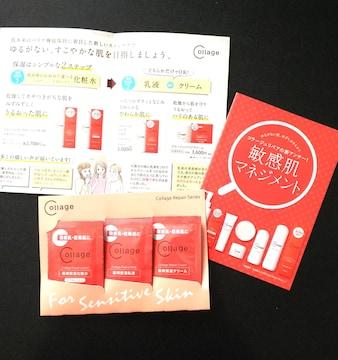 持田ヘルスケア 「コラージュ リペアシリーズ」 薬用 保湿 化粧水/乳液/クリーム 9個