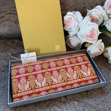 新品未使用龍村美術織物長財布ホテルオークラ購入プレゼントにも