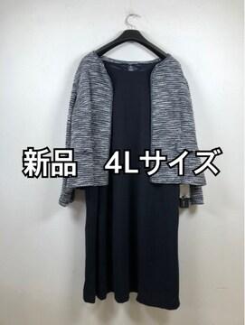 新品☆4Lサイズ着回しアンサンブルスーツ入学卒業セレモニーd176