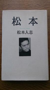 「松本」著者:松本人志