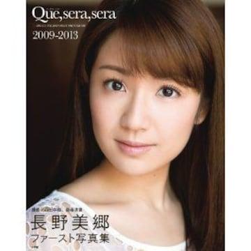 ■本『長野美郷 写真集 Que,sera,sera2009-2013』美人キャスター