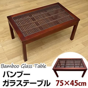 バンブー ガラスセンターテーブル