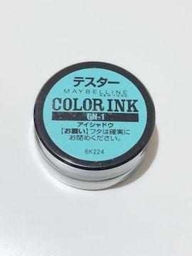 【メイベリン】カラーインクシャドウ【GN-1】