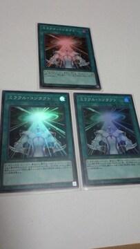 遊戯王 RC02版 ミラクル・コンタクト(スーパー3枚)