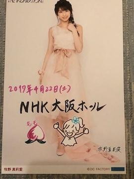 激安!超レア!☆牧野真莉愛/NHK大阪ホール☆生写真☆超美品!☆