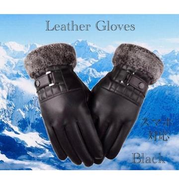手袋 メンズ 革手袋 レザー 革 裏起毛 スマホ手袋 ブラック