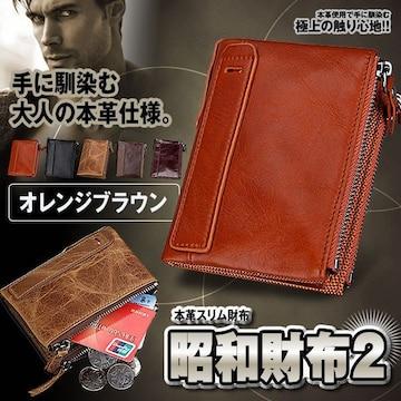 昭和財布2 オレンジブラウン 本革 財布 マネー ポーチ おしゃれ