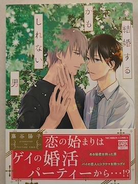 結婚するかもしれない男/藤谷陽子