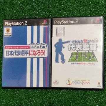 PS2ソフト2本まとめ売り!即決価格で組合せ自由♪#送料込み
