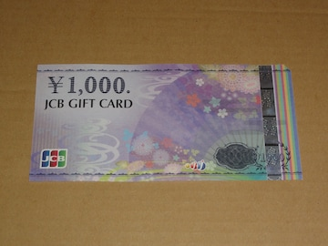 JCBギフトカード1000円券 1枚 切手・印紙 支払可
