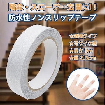 �溺 階段 スロープ 浴室等 転倒防止に 滑り止めテープ 2.5cm×5m 透明