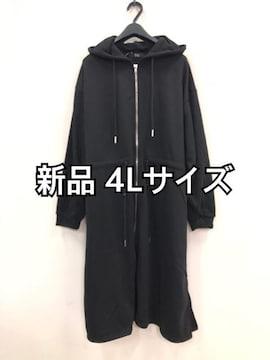 新品☆4L♪黒♪モッズコート風スウェットロングパーカー♪☆h240