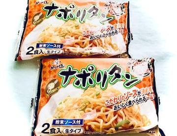ナポリタンスパゲティ2食 × 2袋