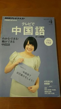 NHK☆テレビで中国語☆4月号