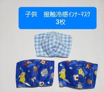 ラストセール◆ 子供夏7   立体マスク 3枚(*^^*)ハンドメイド オールシーズン